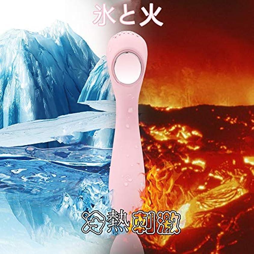 空いているビット流すWimaha 氷と火 ハンディマッサージャー 3種類冷熱モード 3種振動頻度 電動マッサージャー 防水 静音 シリコン 1年保証付き