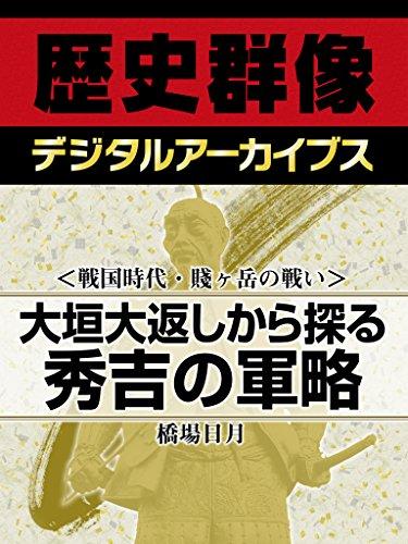 <戦国時代・賤ヶ岳の戦い>大垣大返しから探る秀吉の軍略 (歴史群像デジタルアーカイブス)