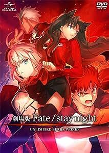 劇場版Fate/stay night UNLIMITED BLADE WORKS [DVD]