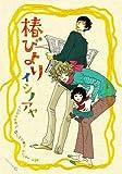 椿びより / イシノ アヤ のシリーズ情報を見る