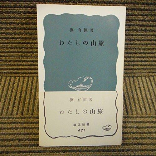 わたしの山旅 (1968年) (岩波新書)