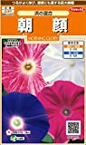 サカタのタネ 実咲花7001 朝顔 浜の混合 00907001