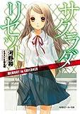 サクラダリセット3 MEMORY in CHILDREN<サクラダリセット> (角川スニーカー文庫)
