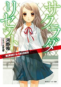 [河野 裕]のサクラダリセット3 MEMORY in CHILDREN (角川スニーカー文庫)