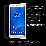 【MOKO】ソニー Sony Xperia Z3 Tablet Compact 高品質ガラス採用 強化ガラス製 液晶保護フィルム 硬度9H (8.0インチ))