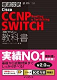 徹底攻略Cisco CCNP Routing & Switching SWITCH教科書[300-115J]対応