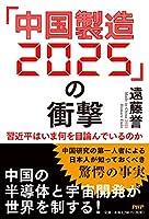 遠藤誉 (著)出版年月: 2018/12/22新品: ¥ 1,836ポイント:54pt (3%)