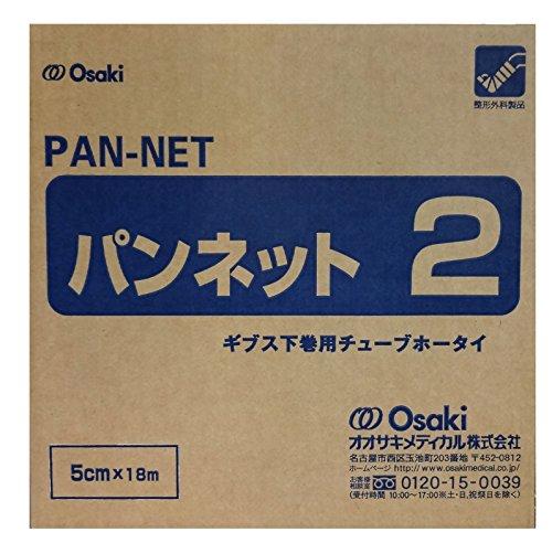 オオサキメディカル パンネット 2号 1巻入