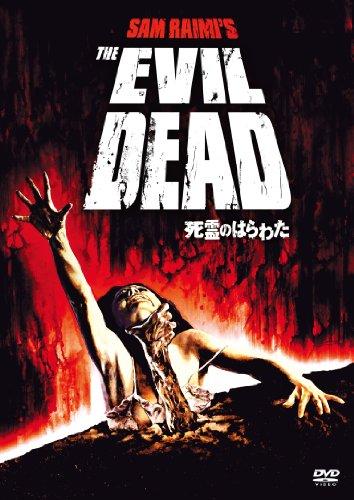 死霊のはらわた [DVD]の詳細を見る