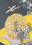 沙門空海唐の国にて鬼と宴す〈巻ノ2〉 (徳間文庫) [文庫] / 夢枕 獏 (著); 徳間書店 (刊)