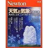 Newton別冊『天気と気象の教科書』 (ニュー?#21435;?#21029;冊)