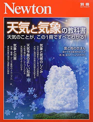 Newton別冊『天気と気象の教科書』 (ニュートン別冊)
