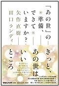 矢作直樹/田口ランディ『「あの世」の準備、できていますか?』の表紙画像