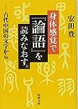 身体感覚で『論語』を読みなおす。: ―古代中国の文字から― (新潮文庫) 画像