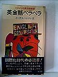 英会話ペラペラ―ハンソンの英会話教室 (実日...