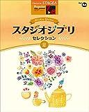 STAGEA ポピュラー (7~6級) Vol.84 スタジオジブリ・セレクション[2]