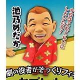カプセルQキャラクターズ カプセル吉本新喜劇 第1弾 [3.池乃めだか](単品)