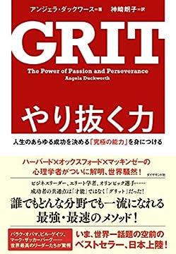 やり抜く力 GRIT(グリット)――人生のあらゆる成功を決める「究極の能力」を身につけるの書影