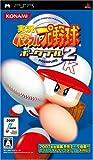実況パワフルプロ野球ポータブル2 - PSP コナミデジタルエンタテインメント 13305551
