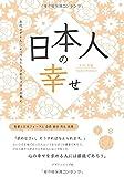 日本人の幸せ - 古代ユダヤ人によってもたらされたイエスの教え (MyISBN - デザインエッグ社)