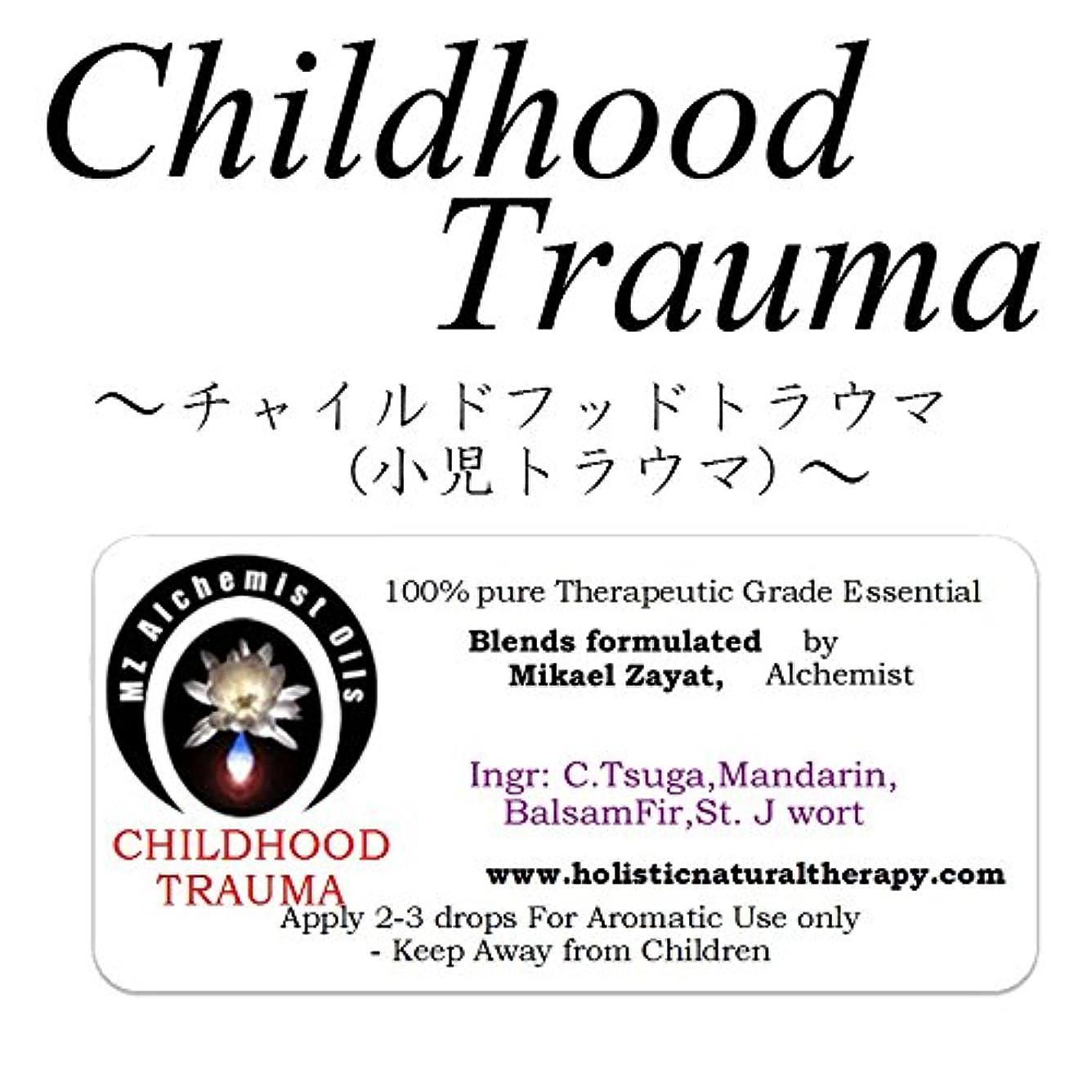 印象的昆虫文字ミカエルザヤットアルケミストオイル セラピストグレードアロマオイル Childhood Trauma-チャイルドフット?トラウマ(小児トラウマ)- 4ml