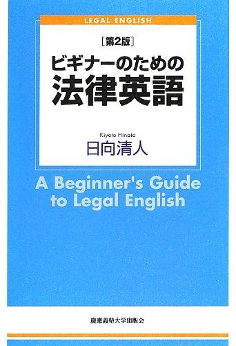 ビギナーのための法律英語【第2版】の詳細を見る