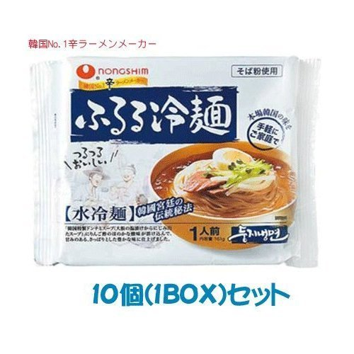 【農心】ふるる冷麺(水冷麺)155g X10個(1BOX)