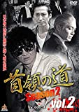首領の道Season2 vol.2[DVD]