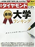 週刊ダイヤモンド 2015年 11/7 号 [雑誌]