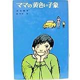 ママの黄色い子象 (児童文学創作シリーズ)
