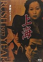 上海 激動の1937 第9巻 [DVD]