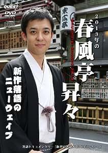 2013年の春風亭昇々 SHUNPUTEI SHOSHO 2013 [DVD+CD]