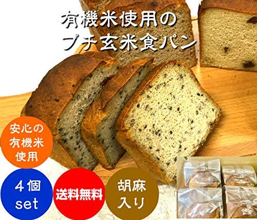 無農薬栽培米100%使用の玄米粉(米粉)でグルテンフリー プチ食パン 4個セット (胡麻【ごま】)