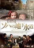 ソハの地下水道 [DVD] 画像