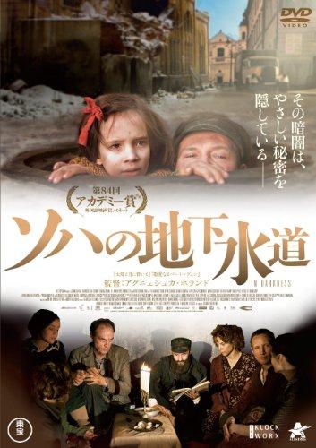 ソハの地下水道 [DVD]の詳細を見る