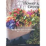 Flower&Green (花と緑が奏でるアーティストな世界)