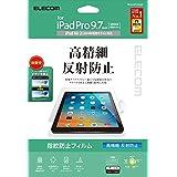 エレコム iPad Pro 9.7インチ 液晶保護フィルム 指紋防止エアーレス加工 高精細 反射防止 TB-A16FLFAHD