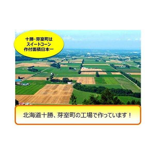 サラダクラブ 北海道コーン ホール 50g×10個の紹介画像5