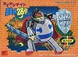 アオシマ タカラ アイアンナイト 鉄人28号くん 磁力合体 490508300412