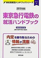 東京急行電鉄の就活ハンドブック 2019年度版 (JOB HUNTING BOOK 会社別就活ハンドブックシリ)