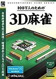 爆発的1480シリーズ 100万人のための3D麻雀 <新パッケージ版>