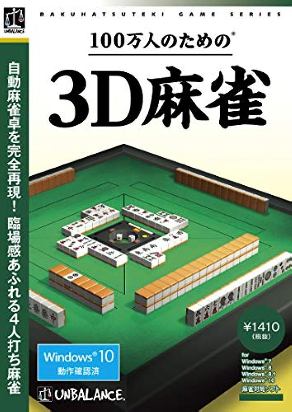 感謝祭ごめんなさい処方爆発的1480シリーズ ベストセレクション 100万人のための3D麻雀