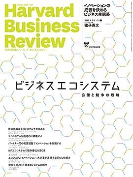 DIAMONDハーバード・ビジネス・レビュー 2017年6月号の書影