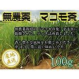 真菰茶 100g 無農薬・無化学肥料栽培 埼玉県加須市 遠藤農園産 有機栽培 有機マコモダケ まこもだけ ヘルシー ダイエット お茶 まこも 最安