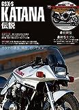 GSX-S KATANA伝説 (DVD付き)