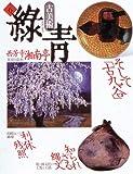 古美術緑青 (No.6)