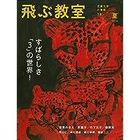 すばらしき「3」の世界! (飛ぶ教室第38号(2014年夏))