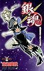 銀魂 第25巻