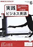 NHK ラジオ 実践ビジネス英語 2013年 06月号 [雑誌]