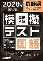 高校入試模擬テスト国語長野県2020年春受験用